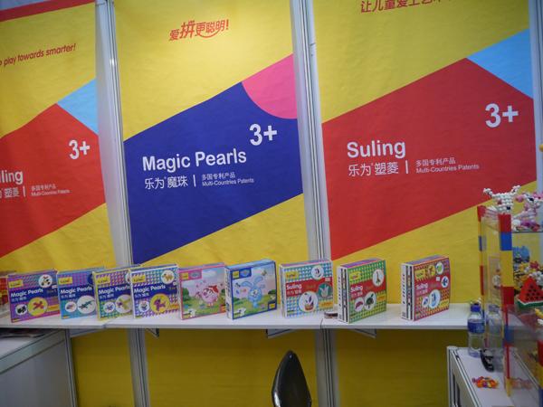 乐为艺术积木 @ 2014中国玩具展 照片 5