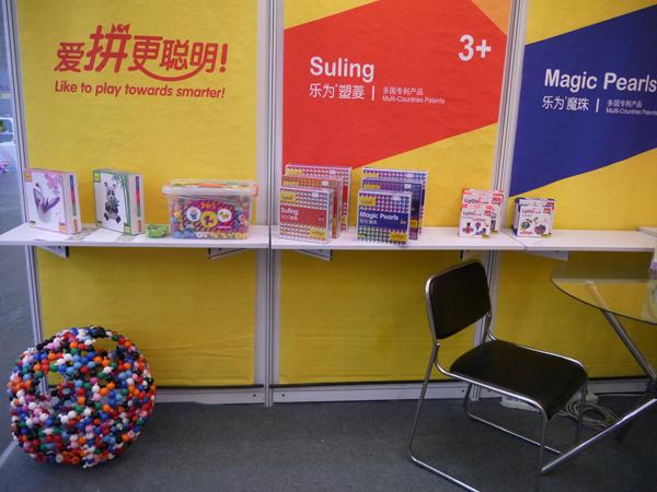 乐为艺术积木 @ 2014中国玩具展 照片 8