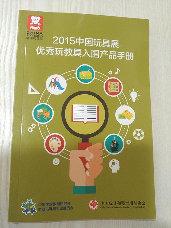 2015中国玩具展,优秀玩教具入围产品手册,乐为大魔珠