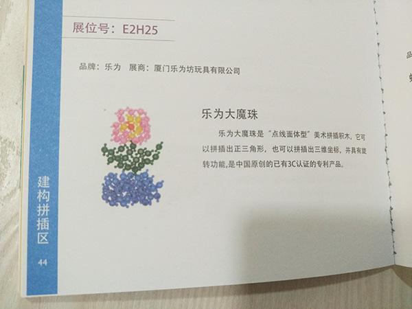 乐为美术积木参展2015中国玩具展,E2H25展位,优秀玩教具入围产品:乐为大魔珠