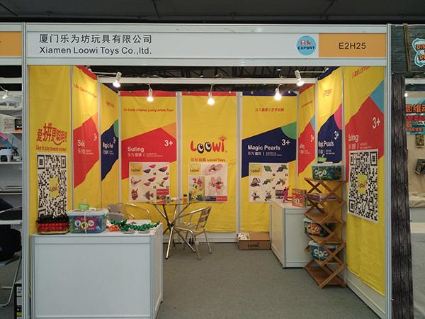 乐为美术积木参展2015中国玩具展,E2H25展位,全景