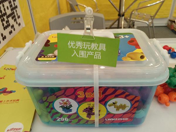 乐为美术积木参展2015中国玩具展,E2H25展位,优秀玩教具入围产品:乐为大魔珠LWMZ296D