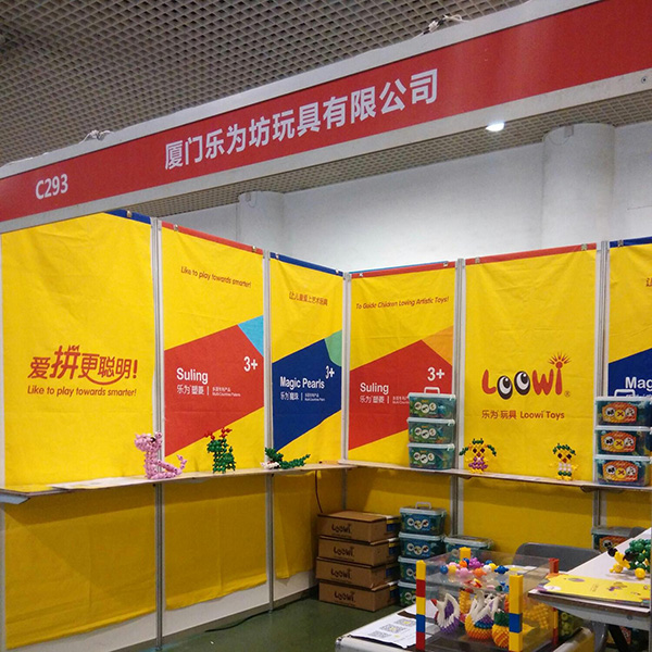 乐为美术积木@中国(厦门)国际婴童产业博览会,厦门童博会