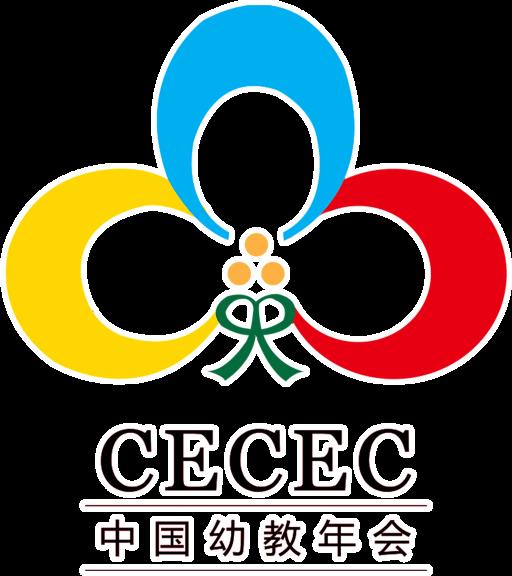 乐为美术积木@2017第四届中国幼教年会 China Early Childhood Education Conference (CECEC)