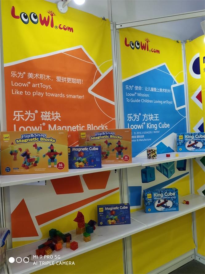 乐为美术积木@2019中国玩具展,图片3