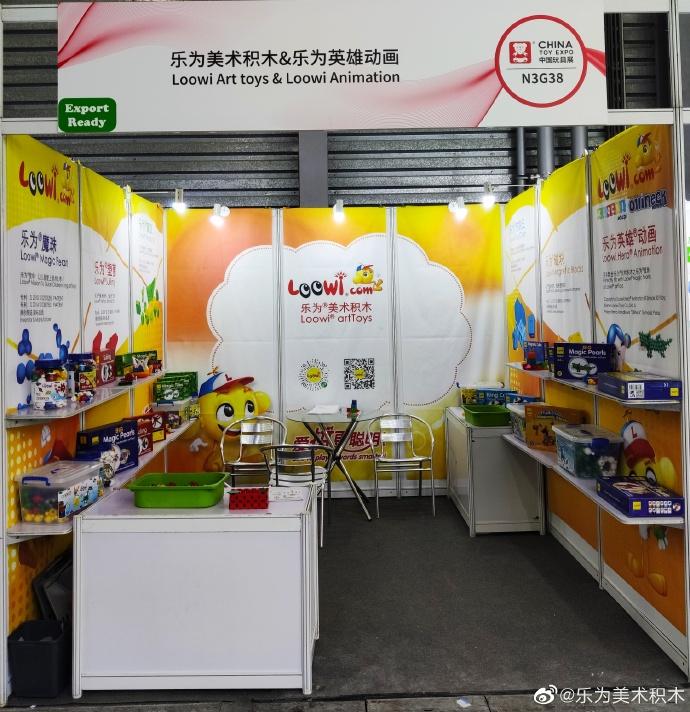 乐为美术积木@2020中国玩具展,图片1