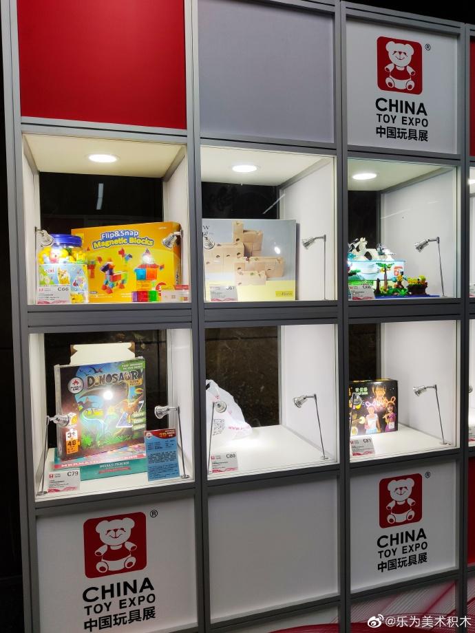 乐为美术积木@2020中国玩具展,图片10