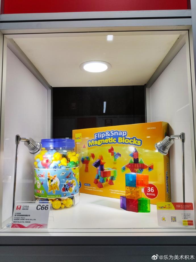 乐为美术积木@2020中国玩具展,图片11