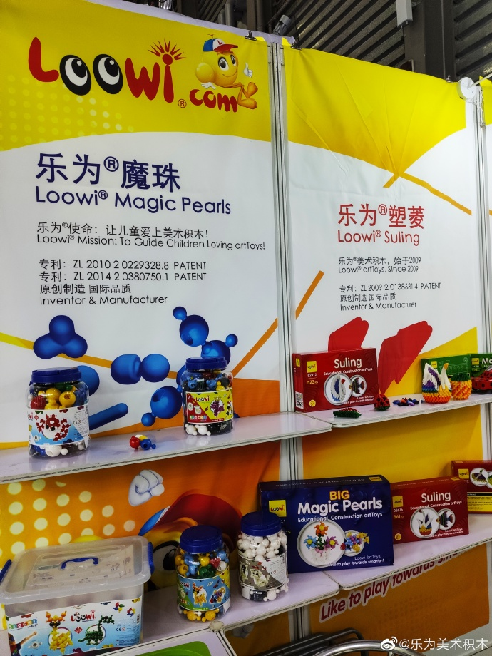 乐为美术积木@2020中国玩具展,图片2