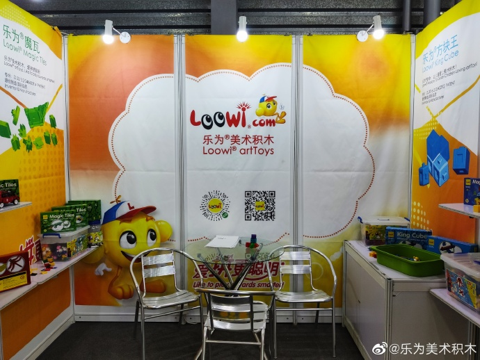乐为美术积木@2020中国玩具展,图片4
