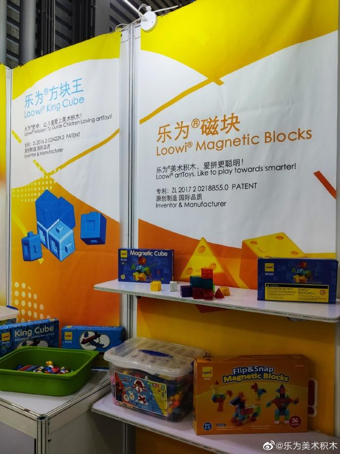 乐为美术积木@2020中国玩具展,图片5