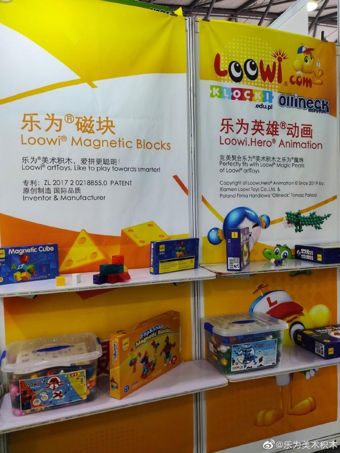 乐为美术积木@2020中国玩具展,图片6