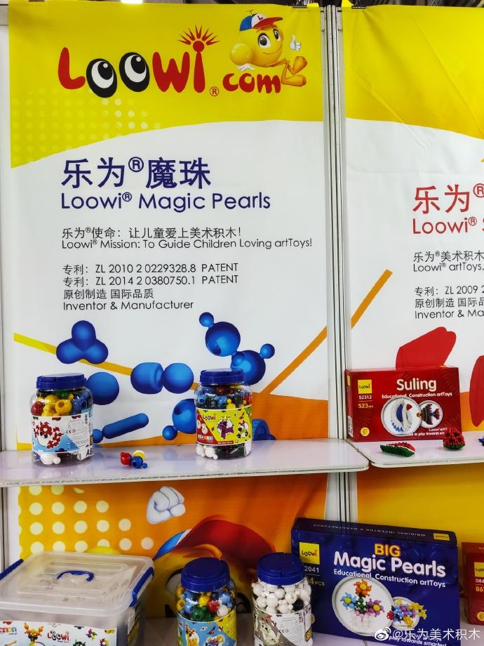 乐为美术积木@2020中国玩具展,图片7