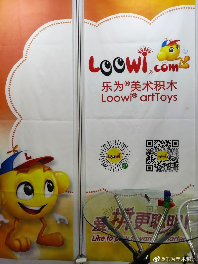 乐为美术积木@2020中国玩具展,图片8
