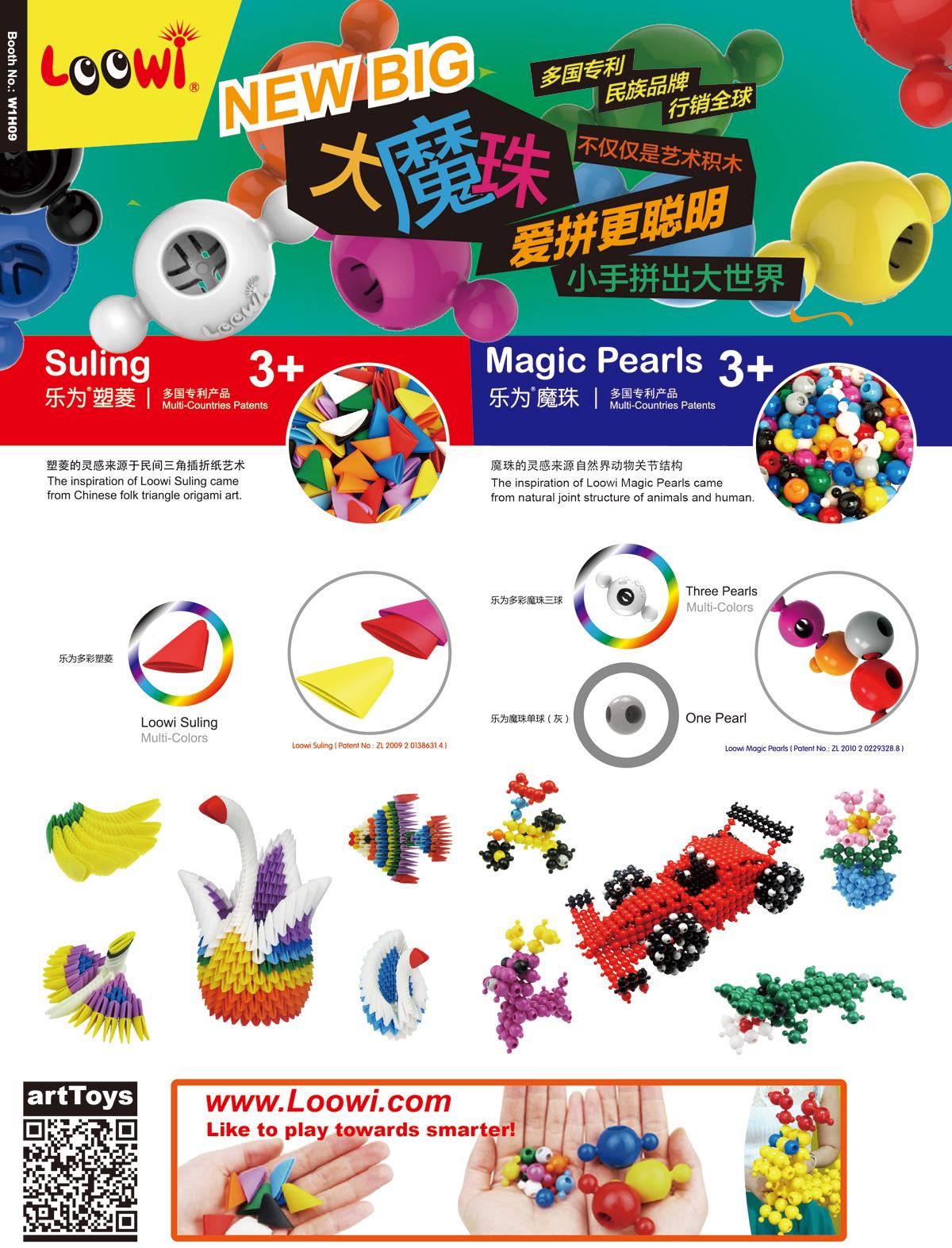 2014中国玩具展,主办方:中国玩具和婴童用品协会,上海新国际博览中心,10月14-16日,乐为艺术积木,展位号:W1H09
