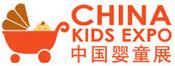 中国婴童展(中国国际婴童用品展览会)