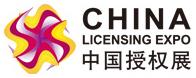中国授权展(上海国际品牌授权展览会)