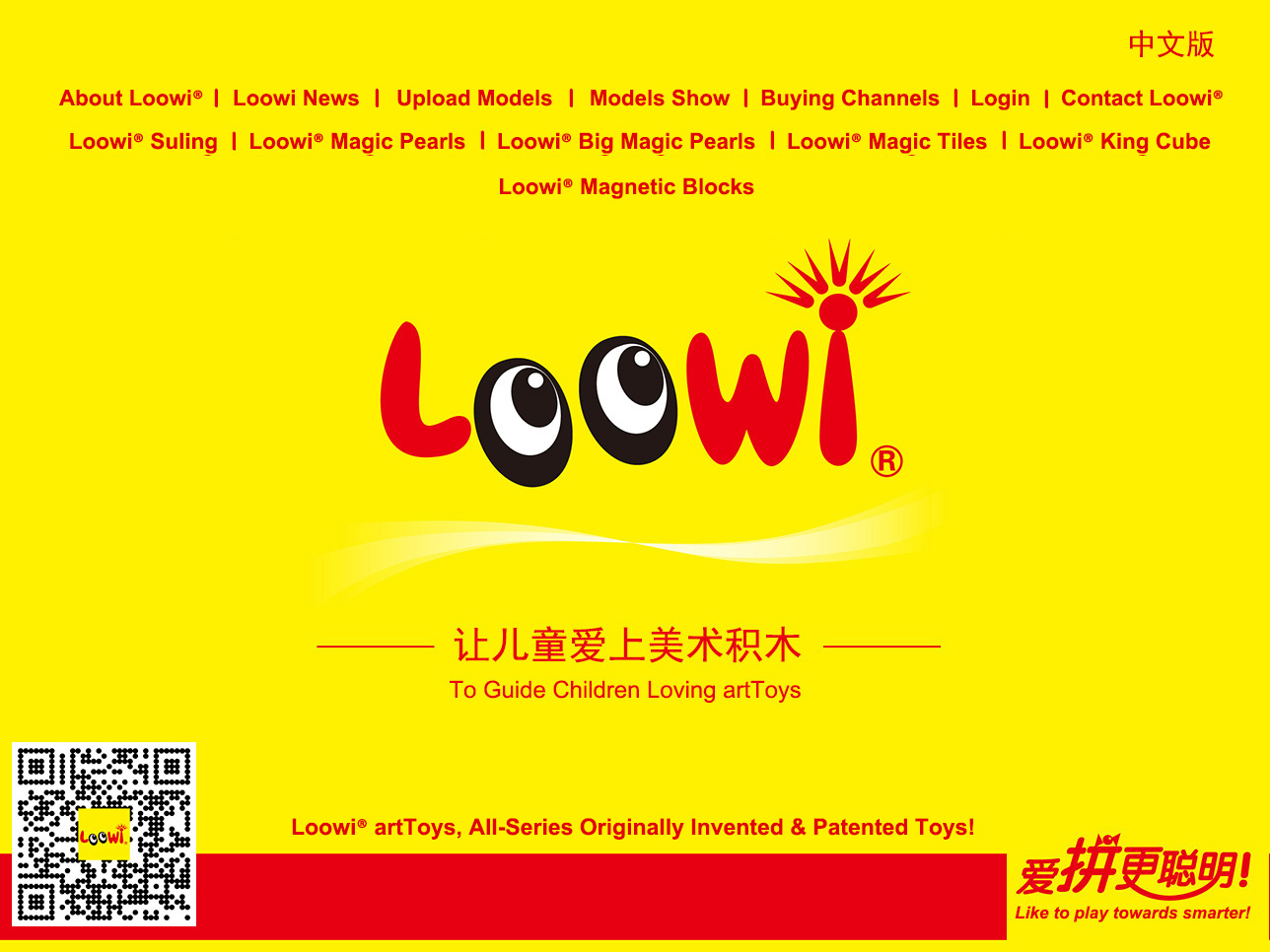 Loowi's Mission, To Guide Children Loving artToys!