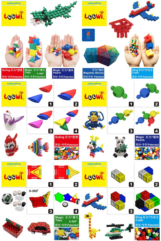 乐为美术积木(乐为塑菱、乐为魔珠、乐为大魔珠、乐为魔瓦、乐为方块王、乐为磁块)