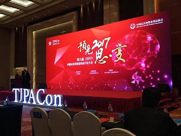 第九届2017中国玩具和婴童用品行业大会TJPACon行业大会
