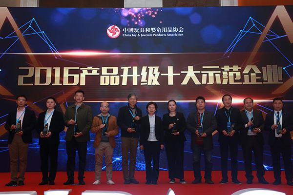 TJPA中国制造升级奖,2016产品升级十大示范企业,厦门乐为坊玩具有限公司,颁奖典礼